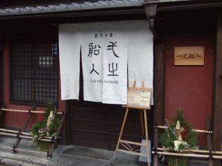 ichinofunairi1.jpg